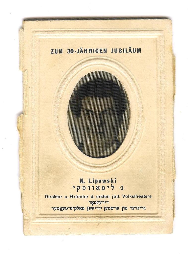 נחום ליפאווסקי