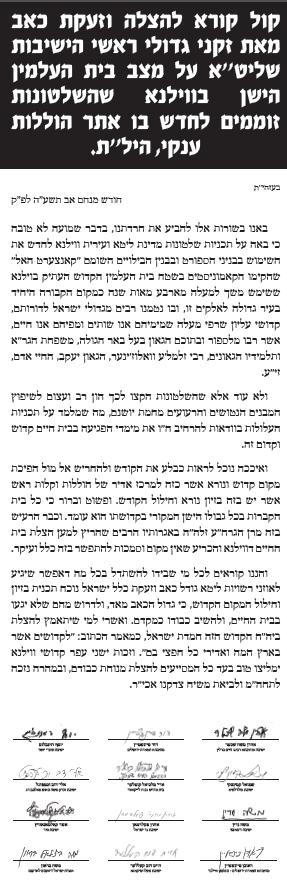Hebrew US rabonim kol koyre