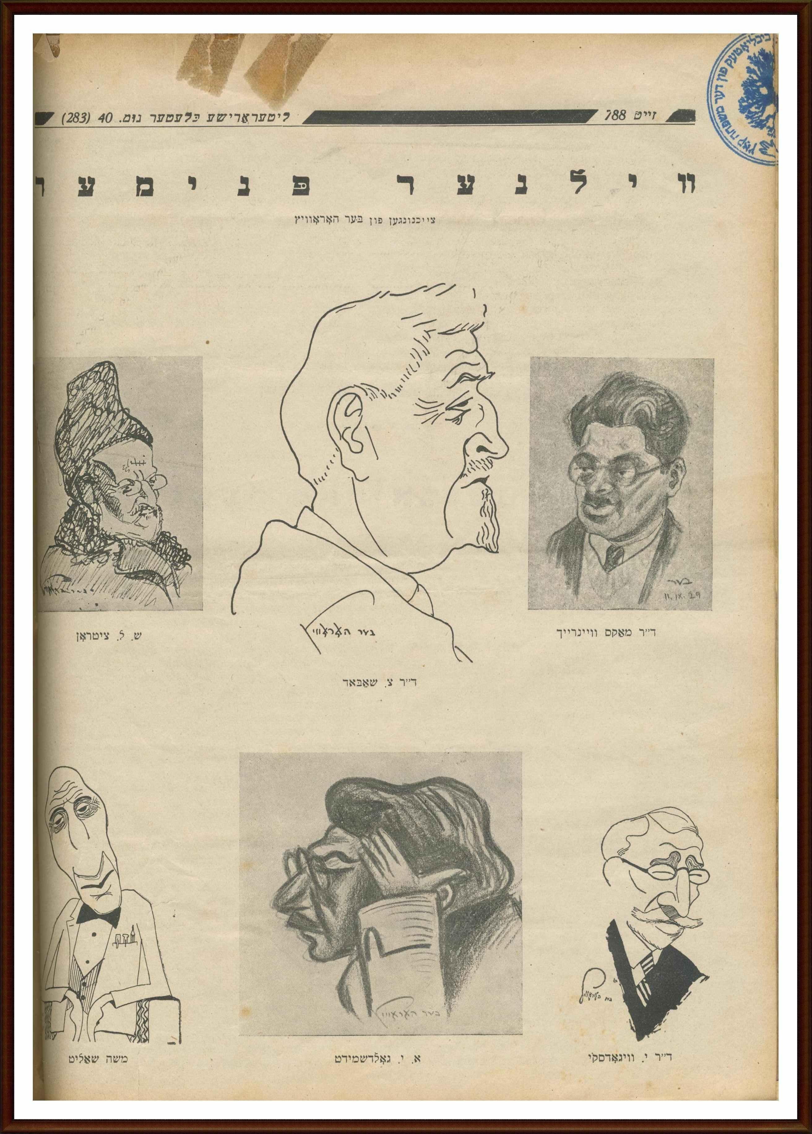Vilner tipn LB 4 Oct 1929 for Muzey