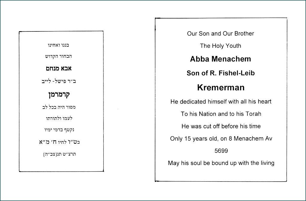 Image 10 Left, Hebrew text of Abba Menachem Kremerman's epitaph (hand copy); Right, English translation of the epitaph.