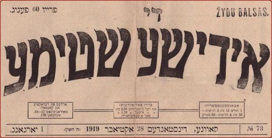 Thumbnail of yidishe shtime 1919