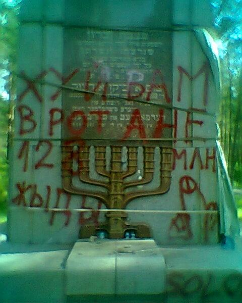 Ponar unedited photo of July 2011 desecration