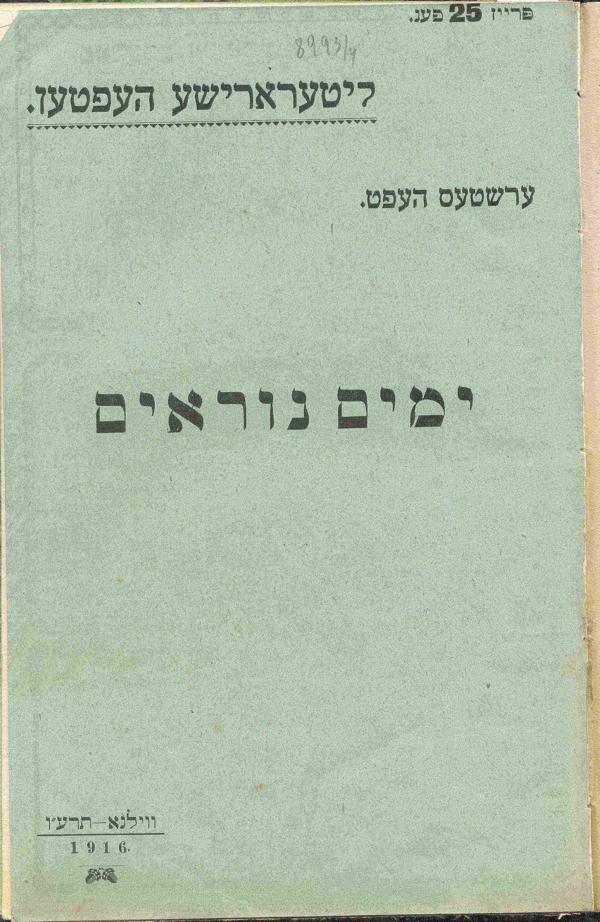 Cover of Literarishe heftn lite - Copy