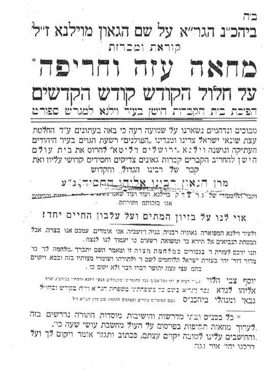 1935 Tel-Aviv Poster Protesting Desecration of the Old Jewish Cemetery in Shnipishok