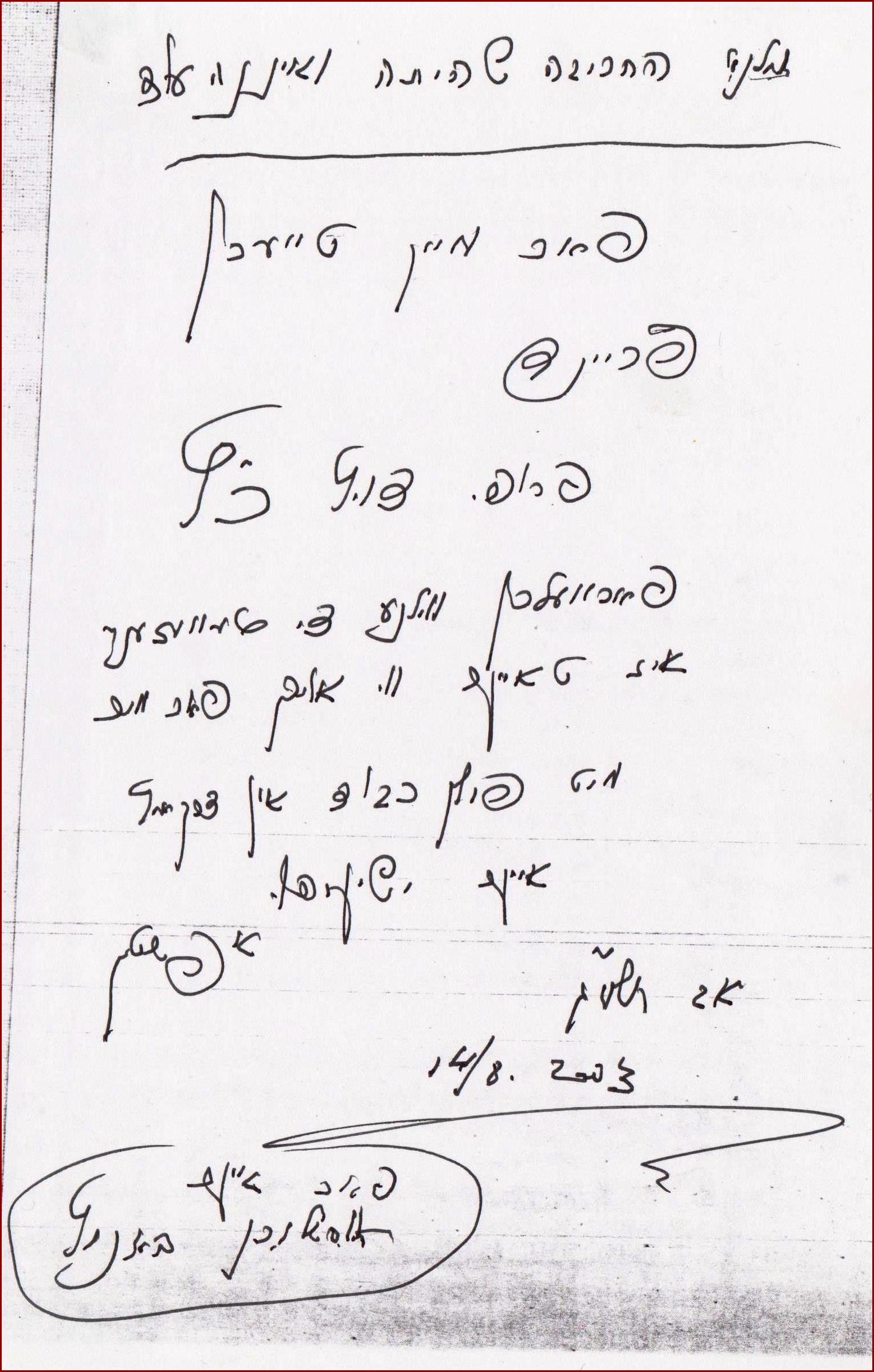 Yeshaye Epstein's dedication on Shik's book - Copy