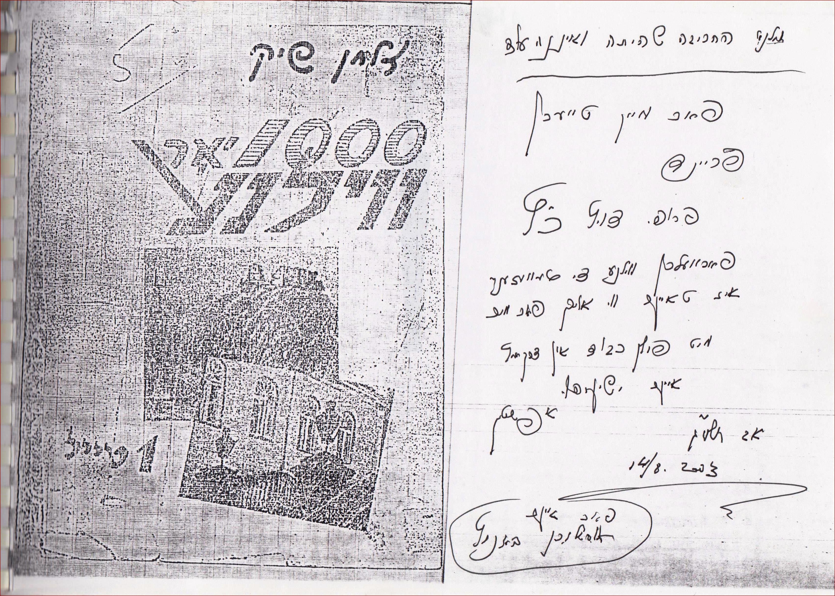 Yeshaye Epstein's dedication on Shik's book