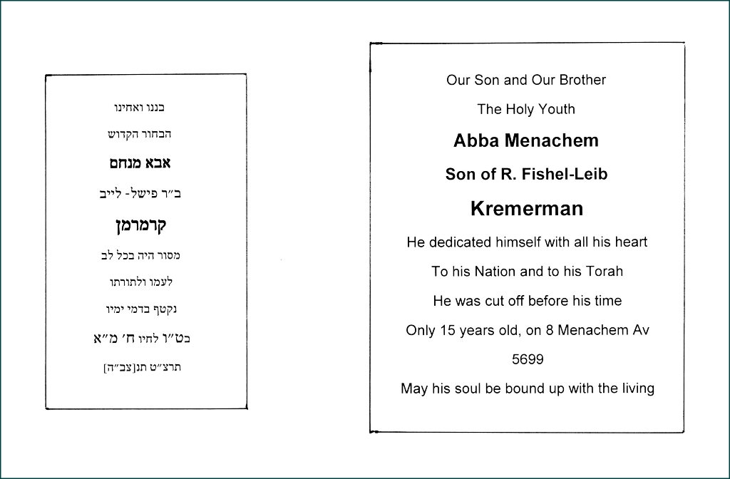 Image 10 Left, Hebrew text of Abba Menachem Kremerman's epitaph (hand copy); Right, English translation of the epitaph.